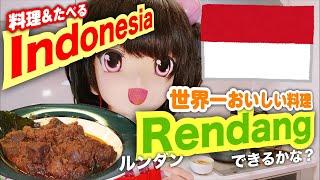 【料理&たべる】世界一おいしい料理と言われているIndonesia ルンダン できるかな?【Momochi Minami】