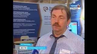 ПГ «БТ» на выставке «День Каспия» в Астрахани (т/к «Россия-1 Астрахань»)
