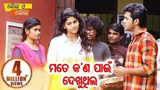 Laila O Laila comedy scene ମତେ କଣ ପାଇଁ ଦେଖୁଥିଲ Mate Kana Paen Dekhuthila Swaraj & Sunmeera