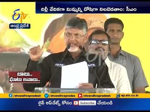 CM Chandrababu Reacts over Modi Comments