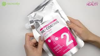 Бальзам для укрепления и ламинирования волос Secret Key Mu-Coating LPP Repair Treatment