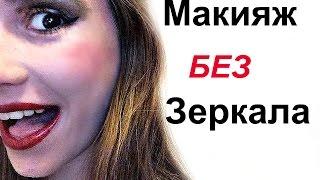 Вечерний макияж БЕЗ ЗЕРКАЛА!!!