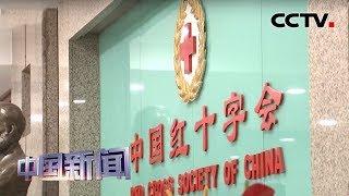 [中国新闻] 中国红十字会:病毒无国界 专家医疗队助力多国抗击疫情 | 新冠肺炎疫情报道