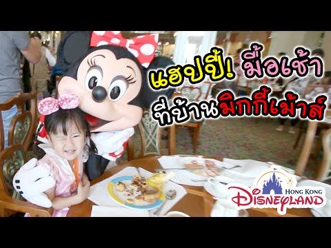 มื้อเช้าสุดฟิน ที่บ้านมิกกี้เม้าส์| Hong Kong Disneyland Enchanted Garden |แม่ปูเป้ เฌอแตม Tam Story