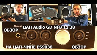 ЦАП NFB 11.38 audio GD ОБЗОР