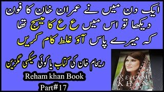 Reham khan Book in Urdu | Reham Khan Book about Imran Khan Part 17