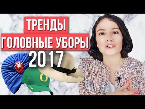 Модные вязаные шапки-ютуб(youtube)