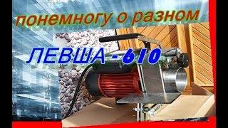 Гриндер  ЛЕВША  610  Отличный выбор