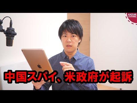 中国スパイ、逮捕され起訴される。習近平氏側近が日本でメディア規制を呼びかける