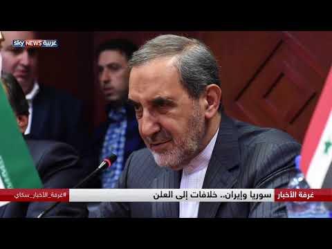سوريا وإيران.. خلافات إلى العلن  - نشر قبل 3 ساعة