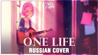 Baixar nano - One life (Russian cover by Sati Akura)