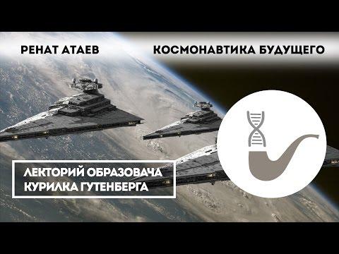 Ренат Атаев - Космонавтика будущего