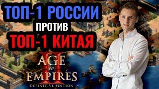 Лучший игрок СНГ против Китая. Vinchester Vs Vivi Стратегия Age Of Empires 2
