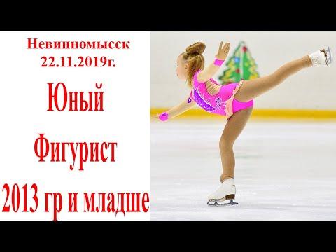 Юный Фигурист 2013гр И Младше. Невинномысск 22.11.19г