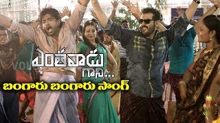 Yentavadu Gaani Latest Telugu Movie Songs - Bangaru Bangaru - Ajith, Anushka - Volga Videos