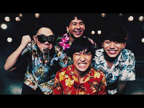 南無阿部陀仏 ‐「愛を知らない僕らへ」(Official Music Video)_NAMUABEDABUTSU
