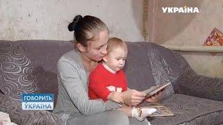 Мама заперла нас на 33 года (полный выпуск) | Говорить Україна