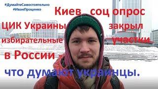 Киев ЦИК Украины закрыл избирательные участки в России Что думают украинцы соц опрос Иван Проценко