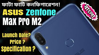 Asus Zenfone Max Pro M2 Leaked specification review bangla|Spec,camera,Price|Honest Opinion & Review