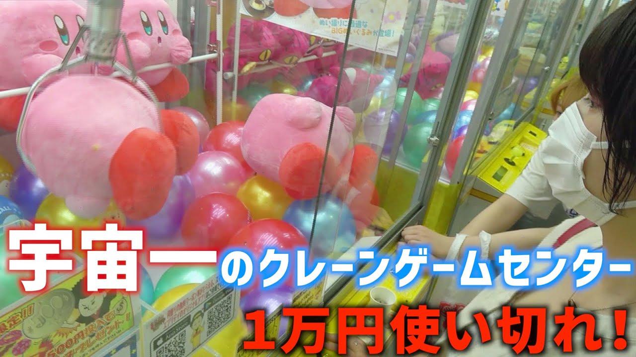 【1万円企画】宇宙一でかいクレーンゲーム屋に女3人で1万円使い切ってみたら…