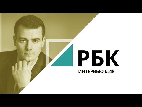 Тенденции на рынке страхования | «Интервью» №48  РБК Новосибирск
