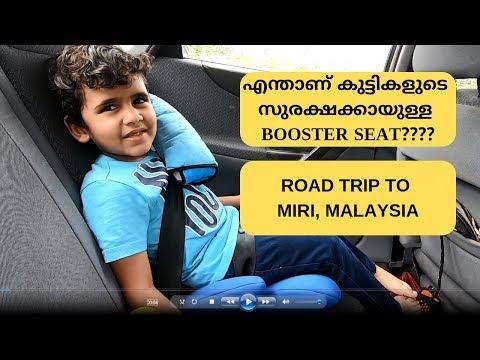 Vlog #18 Road Trip To Miri | Malaysian Tour | What Is Booster Seat? Malayalam Vlog