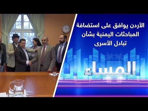 الأردن يوافق على استضافة المباحثات اليمنية بشأن تبادل الأسرى  - نشر قبل 24 ساعة
