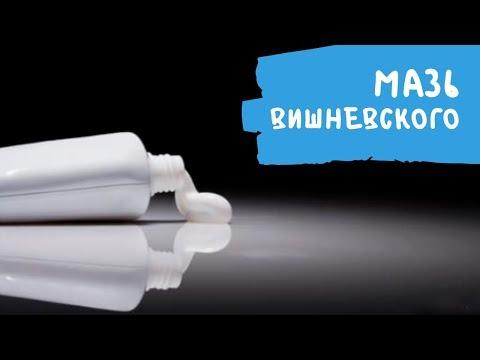 Мазь Вишневского как народное средство || Еще дешевле