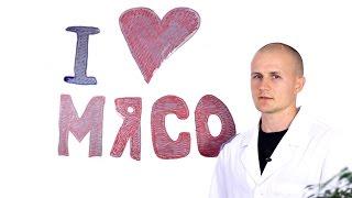 МИФЫ о гниении мяса в организме человека