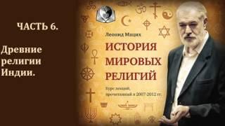 История мировых религий  Часть 6  Древние религии Индии  Леонид Мацих