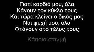 Helena paparizou me misi kardia lyrics Έλενα παπαρίζου με μίση καρδιά lyrics