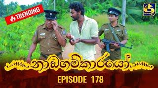 Nadagamkarayo Episode 178 || ''නාඩගම්කාරයෝ'' || 24th September 2021 Thumbnail