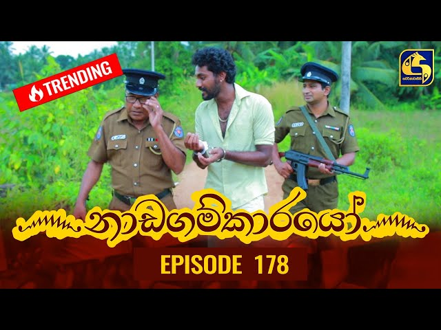 Nadagamkarayo Episode 178 || ''නාඩගම්කාරයෝ'' || 24th September 2021