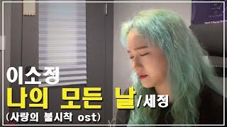 [연습실라이브] 세정 - 나의 모든 날 (LADIES CODE 소정 COVER)