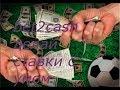 Футбол.  Аналитика. Лига Чемпионов Валенсия Манчестер Юнайтед / Янг Бойз Ювентус / Шахтер Лион