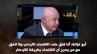 أبو غزالة: أنا قلق على الاقتصاد الأردني ولا اتفق مع من يصرح أن الاقتصاد بطريقة للازدهار