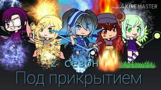 """Сериал """"Под Прикрытием"""" 2 сезон 2 серия"""