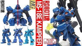 最新のロボット魂とガンプラ(HG・旧キット)比較「ROBOT魂 <SIDE MS> MS-18E ケンプファー ver. A.N.I.M.E.」設定画とも比べつつレビュー/ ポケットの中の戦争 けんぷファー 検索動画 37