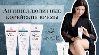 постер к видео ОБЗОР АНТИЦЕЛЛЮЛИТНЫХ корейских кремов ANACIS Vela Shape |Лучшие корейские средства против целлюлита