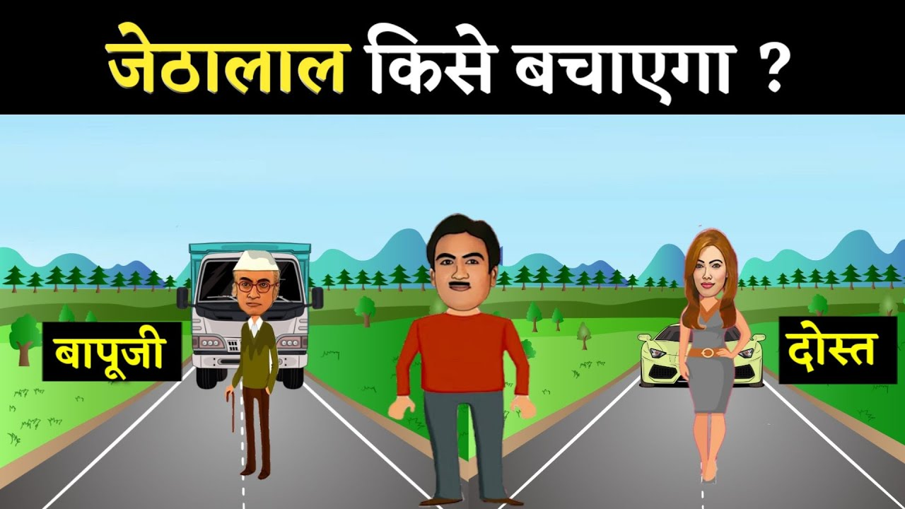 जेठालाल किसे बचाएगा | Taarak Mehta Ka Ooltah Chashmah | Jasoosi Paheliyan | Riddles in Hindi