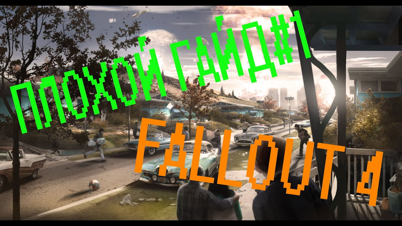 Fallout 4 Журналы как и где найти