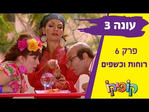 קופיקו עונה 3 פרק 6   רוחות וכשפים