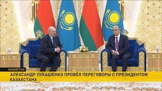 Лукашенко завершил визит в Казахстан: стороны говорят о прорыве на новый уровень взаимоотношений