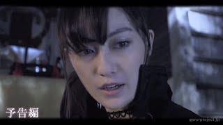 劇場版「牙狼外伝 桃幻の笛」-その音色は、光か闇か。- http://garo-p...