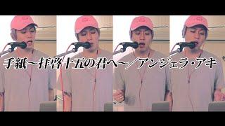 カラオケ音源提供:JOYSOUND 手紙~拝啓 十五の君へ~ / アンジェラ・ア...