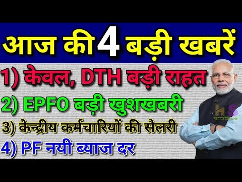 Today Latest News | EPFO, EPF, PF, Central Government Employees | DTH  Cable Operator New Rules 2019