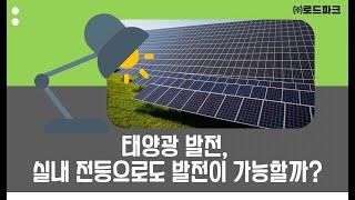 태양광 발전, 일반 가…