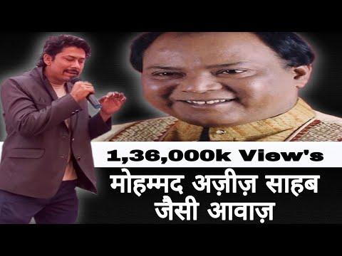 Aaj kal yaad kuch aur rehta nahi by Sharukh Singer Amalner