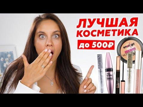 5 КРУТЫХ ПРОДУКТОВ до 500 рублей 🔥 ЛУЧШАЯ БЮДЖЕТНАЯ КОСМЕТИКА
