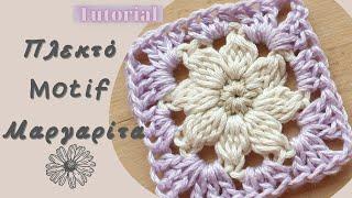 Πλεκτό μοτίφ Μαργαρίτα - Τετράγωνο μοτίφ μαργαρίτα - Crochet Daisy square - Back to Handmade